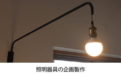 照明器具の企画製作 Tica.Tica